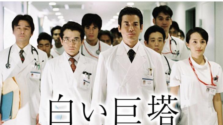 ドラマ【白い巨塔】モデルとなった大学病院はどこ?唐沢寿明版のキャストは?