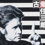 【古畑任三郎】再放送予定2018!全シリーズ動画を無料視聴する方法♡