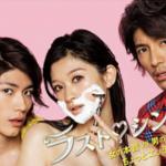 【日本の恋愛ドラマベスト10】泣ける!おすすめの胸キュンラブコメ♡2018