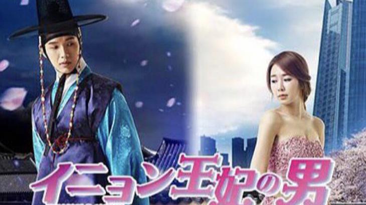 おすすめ韓国ドラマ「イニョン王妃の男」あらすじと感想レビュー*ネタバレなし