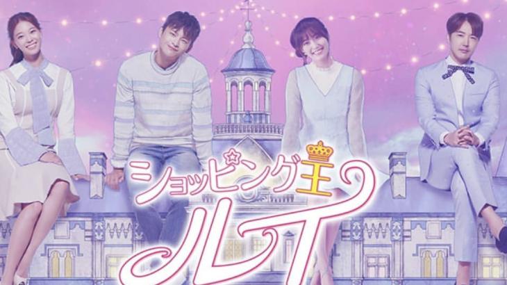 おすすめ韓国ドラマ「ショッピング王ルイ」あらすじ感想レビュー♡ネタバレなし