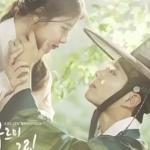 おすすめ韓国ドラマ「雲が描いた月明かり」あらすじ感想レビュー*ネタバレなし