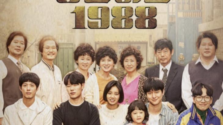 おすすめ韓国ドラマ「応答せよ1988」あらすじ感想レビュー*ネタバレなし