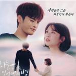 韓国版「空から降る一億の星」日本でのみんなの視聴感想・評価まとめ♡