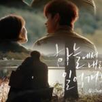 【ソイングク】主演韓国版「空から降る一億の星」10話あらすじ感想*ネタバレ