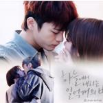 【ソイングク】主演韓国版「空から降る一億の星」12話あらすじ感想*ネタバレ