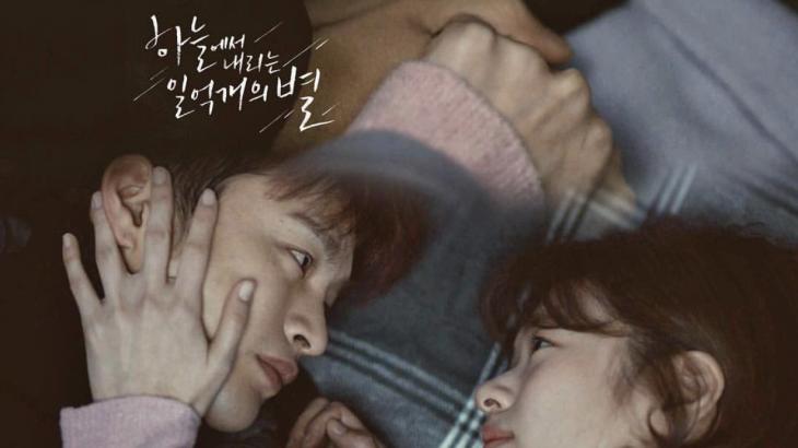 韓国版「空から降る一億の星」最終話を終えての視聴感想・総評・評価まとめ♡