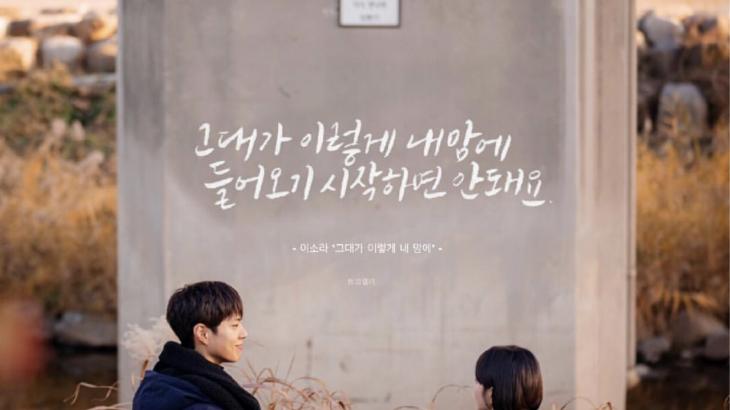 【パクボゴム】主演韓国ドラマ「ボーイフレンド」5話あらすじ感想*ネタバレ
