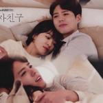 【パクボゴム】主演韓国ドラマ「ボーイフレンド」12話あらすじ感想*ネタバレ