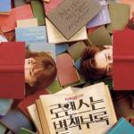 イジョンソク主演韓国ドラマ「ロマンスは別冊付録」あらすじ感想レビュー *ネタバレなし