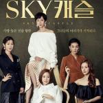 韓国ドラマ「SKYキャッスル」最終話を終えてのみんなの視聴感想まとめ♡