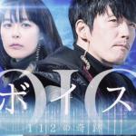 日本リメイク決定!韓国ドラマ「ボイス〜112の奇跡」あらすじ感想レビュー*ネタバレなし