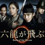 韓国ドラマ歴史超大作「六龍が飛ぶ」あらすじ感想レビュー *ネタバレなし