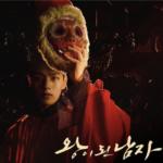 ヨジング主演韓国ドラマ「王になった男」あらすじ感想レビュー *ネタバレなし