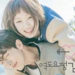 韓国ドラマ「恋のゴールドメダル」~僕が恋したキム・ボクジュ~あらすじ感想レビュー *ネタバレなし