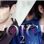 韓国ドラマ「ボイス2〜112の奇跡」あらすじ感想レビュー *ネタバレなし